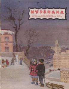 Мурзилка 1949 №03