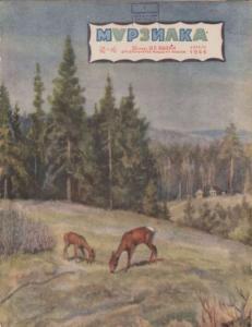 Мурзилка 1949 №04