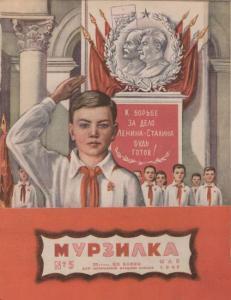 Мурзилка 1949 №05
