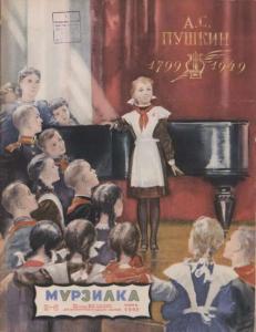Мурзилка 1949 №06