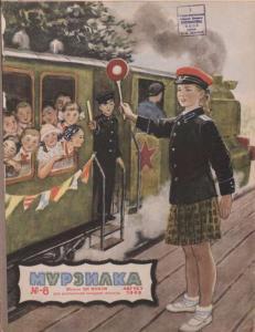 Мурзилка 1949 №08
