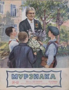 Мурзилка 1949 №09