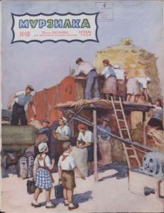 Мурзилка 1949 №10