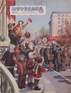 Мурзилка 1949 №11