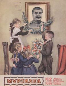 Мурзилка 1949 №12