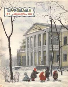 Мурзилка 1950 №01
