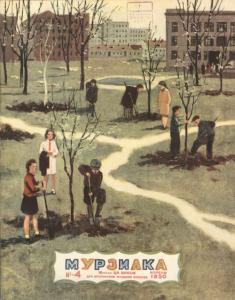 Мурзилка 1950 №04