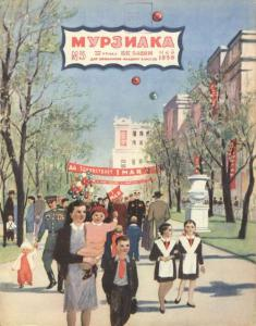 Мурзилка 1950 №05