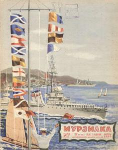 Мурзилка 1950 №07