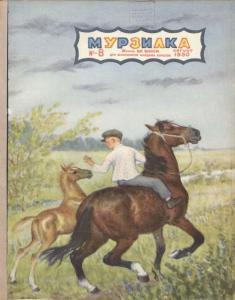 Мурзилка 1950 №08