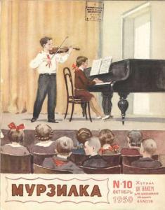 Мурзилка 1950 №10