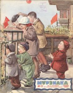 Мурзилка 1950 №11