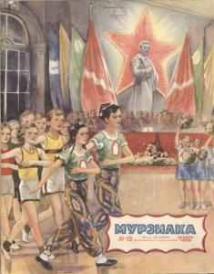 Мурзилка 1950 №12