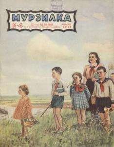 Мурзилка 1951 №04