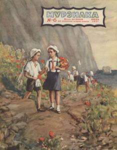 Мурзилка 1951 №06