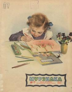 Мурзилка 1951 №07