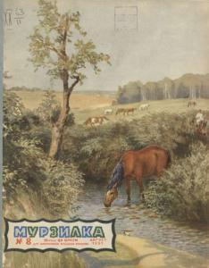 Мурзилка 1951 №08