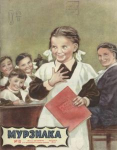 Мурзилка 1951 №10