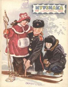 Мурзилка 1952 №02