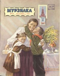 Мурзилка 1952 №03