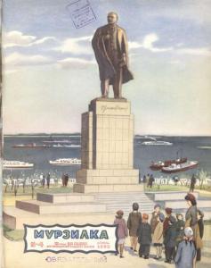 Мурзилка 1952 №04