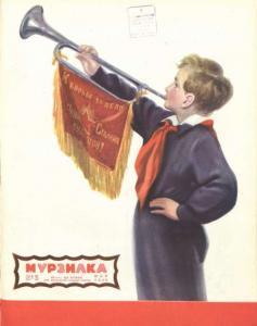 Мурзилка 1952 №05