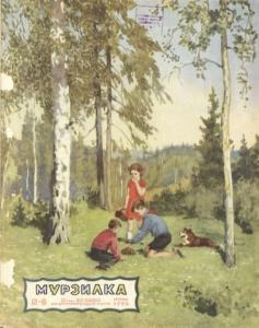Мурзилка 1952 №06