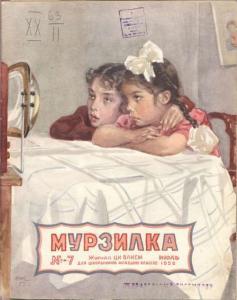 Мурзилка 1952 №07