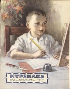 Мурзилка 1952 №09