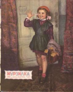 Мурзилка 1952 №10