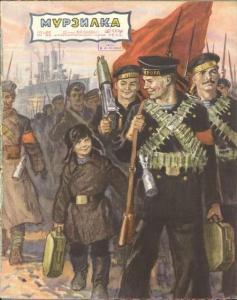 Мурзилка 1952 №11