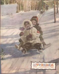 Мурзилка 1952 №12