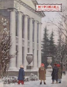 Мурзилка 1953 №01