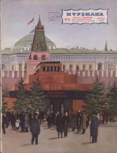 Мурзилка 1953 №04