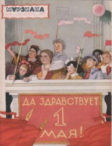 Мурзилка 1953 №05