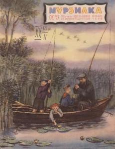 Мурзилка 1953 №07