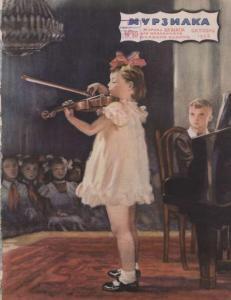 Мурзилка 1953 №10