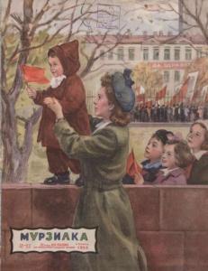 Мурзилка 1953 №11