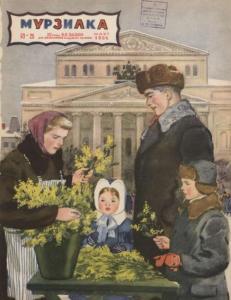 Мурзилка 1954 №03