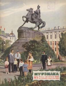 Мурзилка 1954 №05