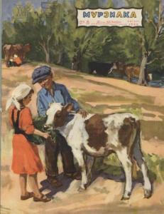 Мурзилка 1954 №08