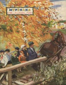 Мурзилка 1954 №10