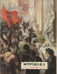 Мурзилка 1954 №11