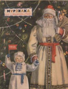 Мурзилка 1955 №01