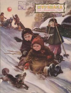 Мурзилка 1955 №02