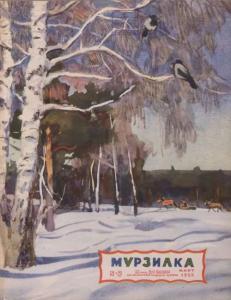 Мурзилка 1955 №03