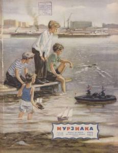 Мурзилка 1955 №06