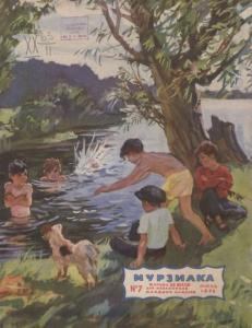 Мурзилка 1955 №07