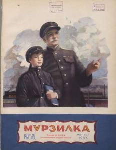 Мурзилка 1955 №08