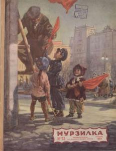 Мурзилка 1955 №11
